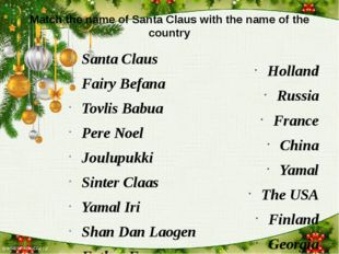 Match the name of Santa Claus with the name of the country Santa Claus Fairy
