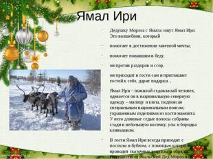 Ямал Ири Дедушку Мороза с Ямала зовут Ямал Ири. Это волшебник, который помога