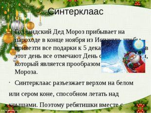 Синтерклаас Голландский Дед Мороз прибывает на пароходе в конце ноября из Исп
