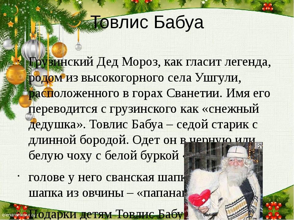Товлис Бабуа Грузинский Дед Мороз, как гласит легенда, родом из высокогорного...