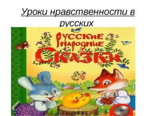 Уроки нравственности в русских народных сказках.