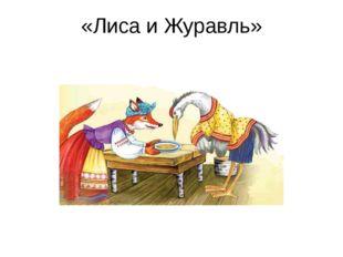 «Лиса и Журавль»