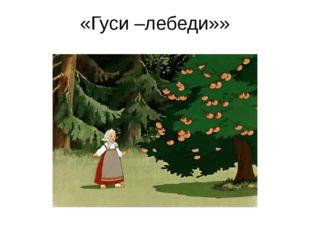 «Гуси –лебеди»»