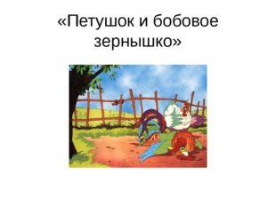 «Петушок и бобовое зернышко»