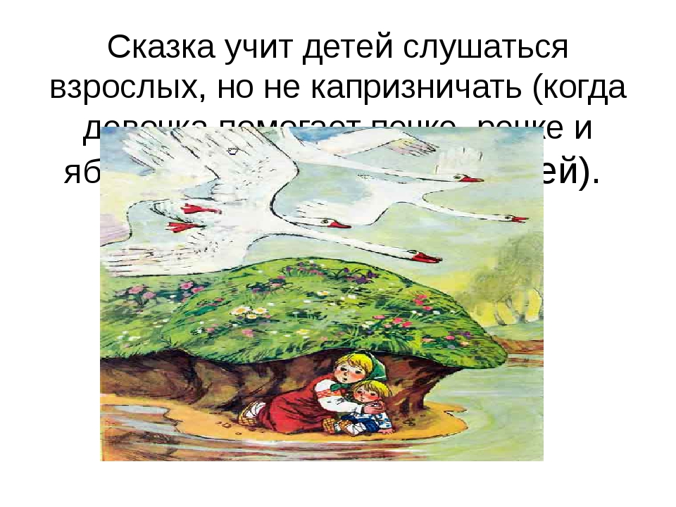 Сказка учит детей слушаться взрослых, но не капризничать (когда девочка помог...