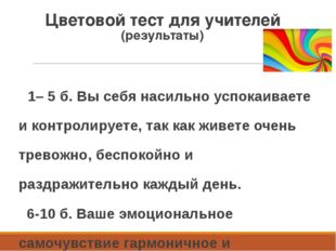 Цветовой тест для учителей (результаты) 1– 5 б. Вы себя насильно успокаива