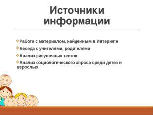 Источники информации Работа с материалом, найденным в Интернете Беседа с учи