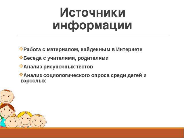 Источники информации Работа с материалом, найденным в Интернете Беседа с учи...