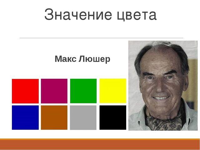 Значение цвета Макс Люшер