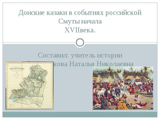 Доклад по истории донского края 6 класс