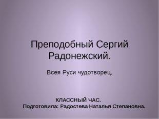 Преподобный Сергий Радонежский. Всея Руси чудотворец. КЛАССНЫЙ ЧАС. Подготови