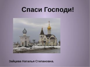 Спаси Господи! Зайцева Наталья Степановна.