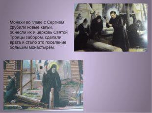 Монахи во главе с Сергием срубили новые кельи, обнесли их и церковь Святой Тр