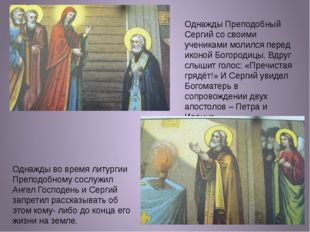 Однажды Преподобный Сергий со своими учениками молился перед иконой Богородиц