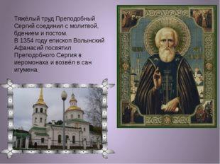 Тяжёлый труд Преподобный Сергий соединил с молитвой, бдением и постом. В 1354