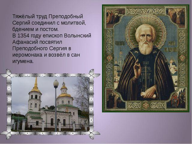 Тяжёлый труд Преподобный Сергий соединил с молитвой, бдением и постом. В 1354...