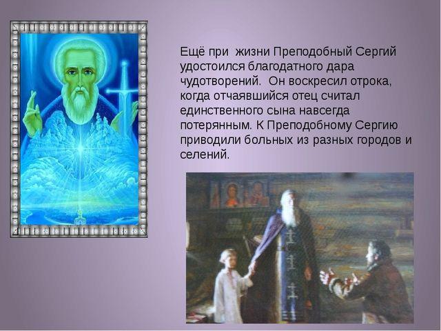 Ещё при жизни Преподобный Сергий удостоился благодатного дара чудотворений. О...