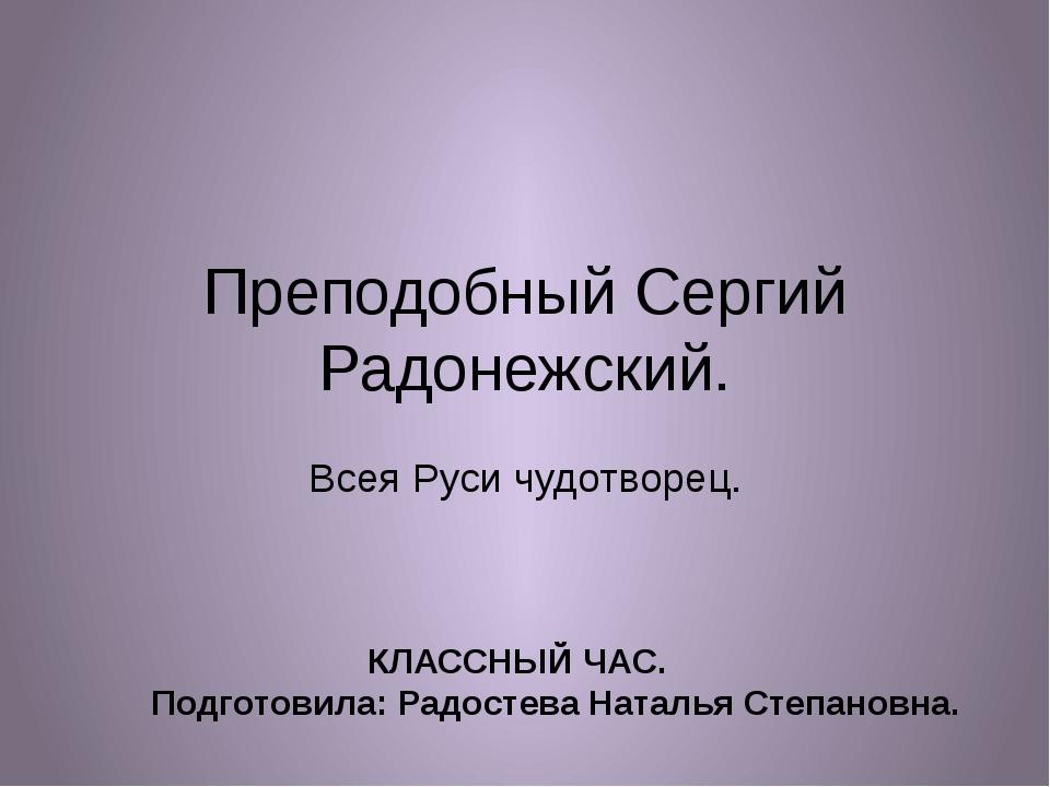 Преподобный Сергий Радонежский. Всея Руси чудотворец. КЛАССНЫЙ ЧАС. Подготови...