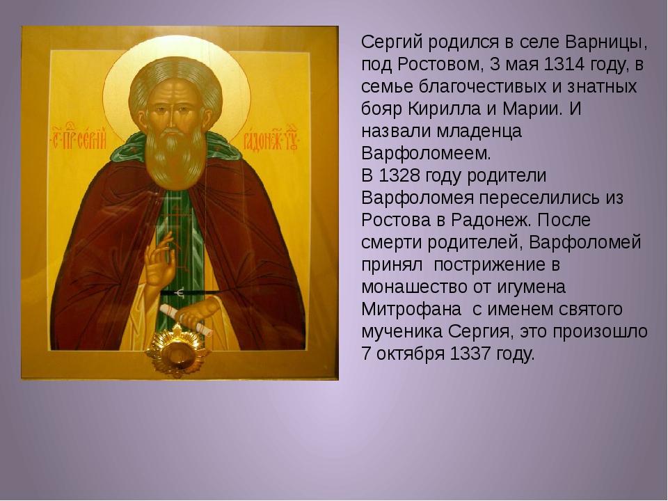 Сергий родился в селе Варницы, под Ростовом, 3 мая 1314 году, в семье благоче...