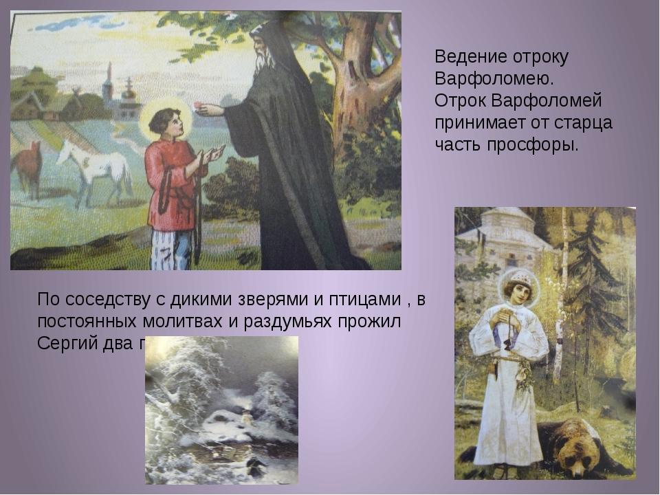 Ведение отроку Варфоломею. Отрок Варфоломей принимает от старца часть просфор...