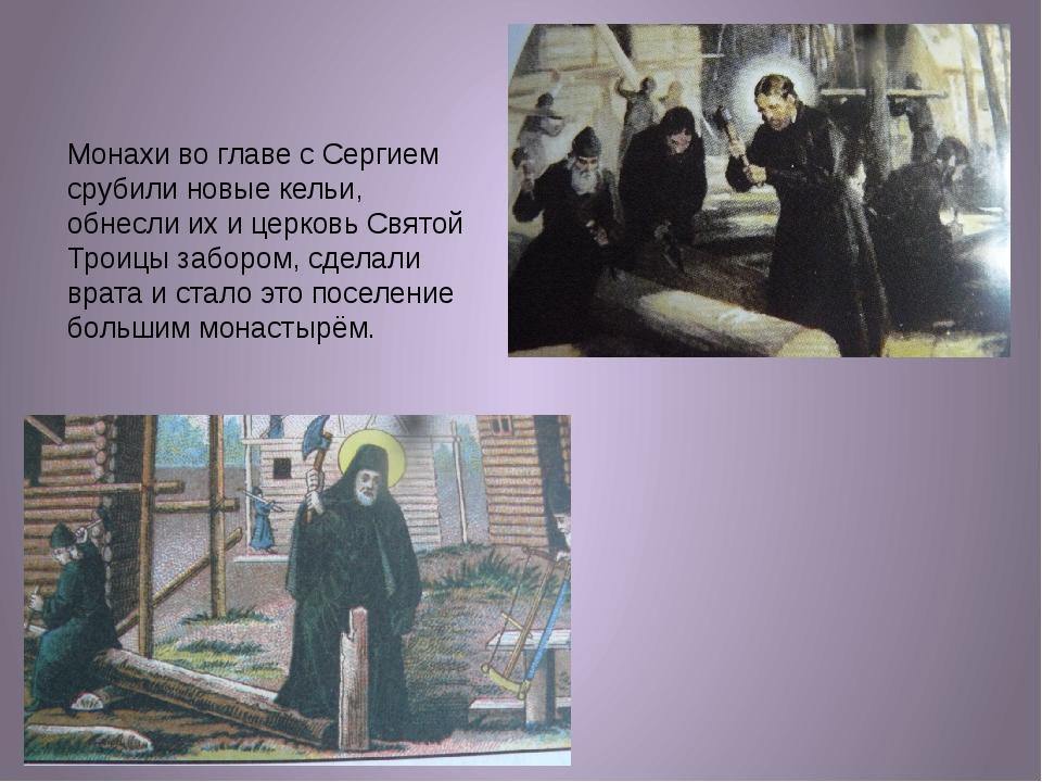 Монахи во главе с Сергием срубили новые кельи, обнесли их и церковь Святой Тр...