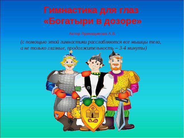 Гимнастика для глаз «Богатыри в дозоре» Автор Прикащикова А.В. (с помощью э...