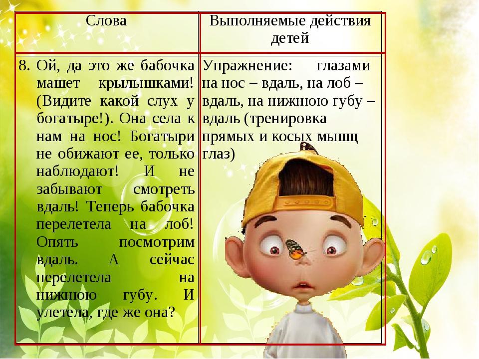 СловаВыполняемые действия детей 8. Ой, да это же бабочка машет крылышками!...
