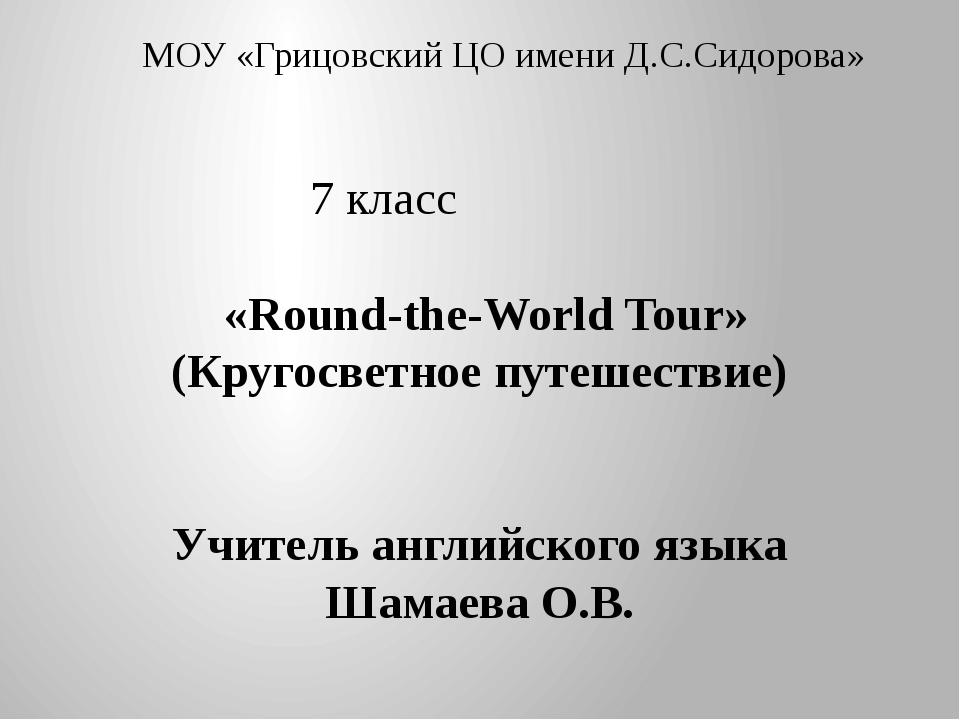 МОУ «Грицовский ЦО имени Д.С.Сидорова» 7 класс «Round-the-World Tour» (Круго...