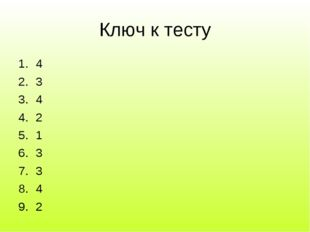 Ключ к тесту 4 3 4 2 1 3 3 4 2
