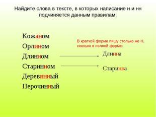 Кожаном Орлином Длинном Старинном Деревянный Перочинный Найдите слова в текст