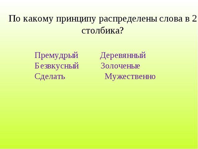 По какому принципу распределены слова в 2 столбика? Премудрый Деревянный Безв...