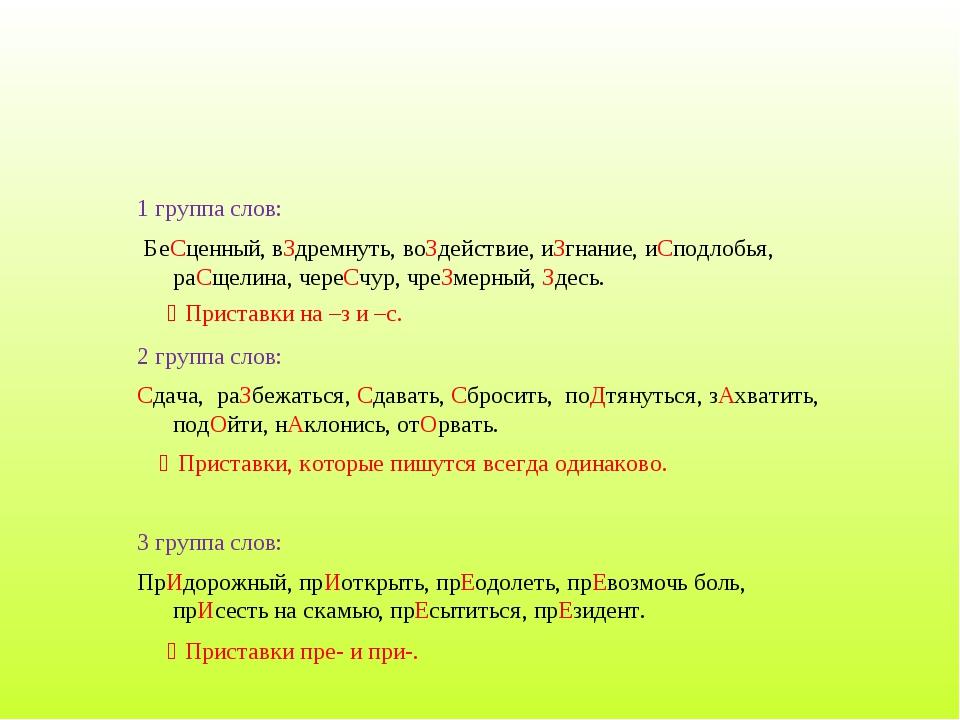 1 группа слов: БеСценный, вЗдремнуть, воЗдействие, иЗгнание, иСподлобья, раСщ...