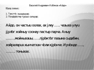 Василий Андреевич Кобяков «Айдо» Идер тоuыс: 1. Тексттb хыuырыyар. 2. Пbлдbрb