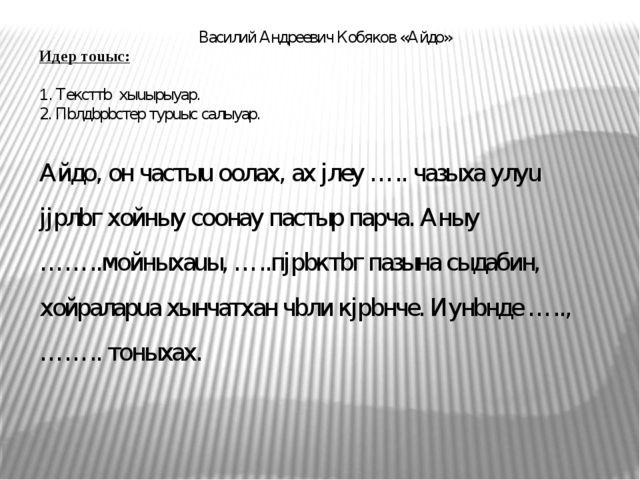 Василий Андреевич Кобяков «Айдо» Идер тоuыс: 1. Тексттb хыuырыyар. 2. Пbлдbрb...