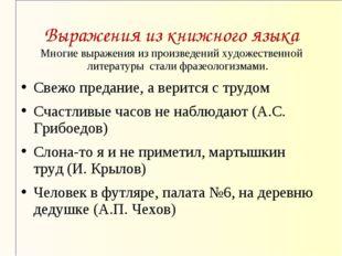 Выражения из книжного языка Многие выражения из произведений художественной л