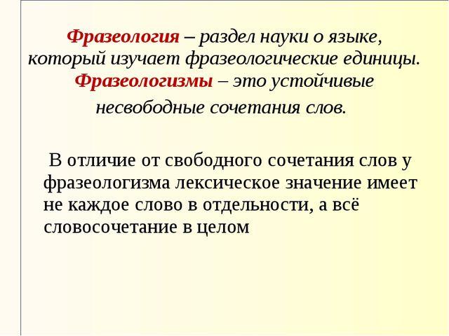 Фразеология – раздел науки о языке, который изучает фразеологические единицы...
