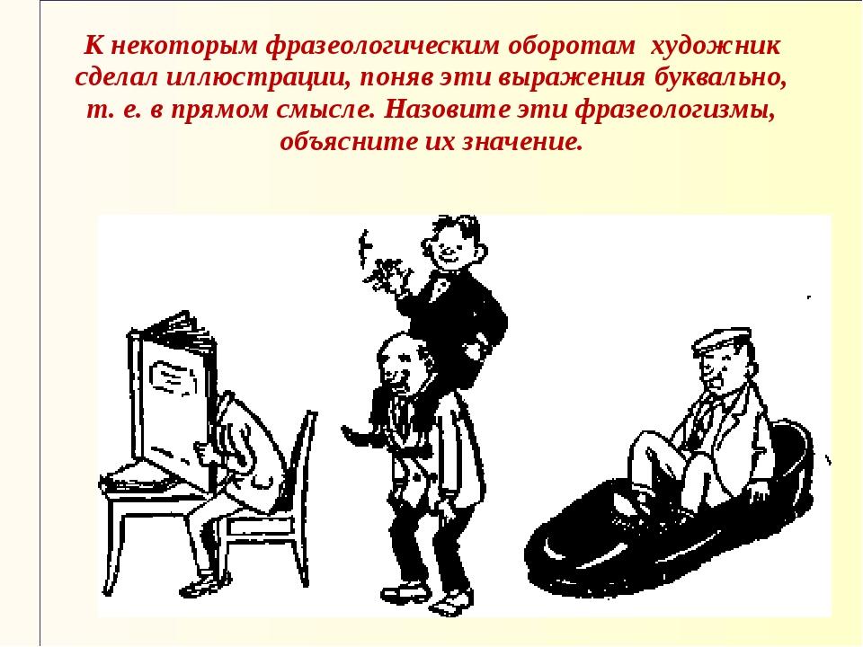 К некоторым фразеологическим оборотам художник сделал иллюстрации, поняв эти...