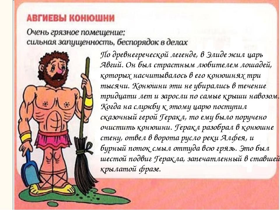 По древнегреческой легенде, в Элиде жил царь Авгий. Он был страстным любител...