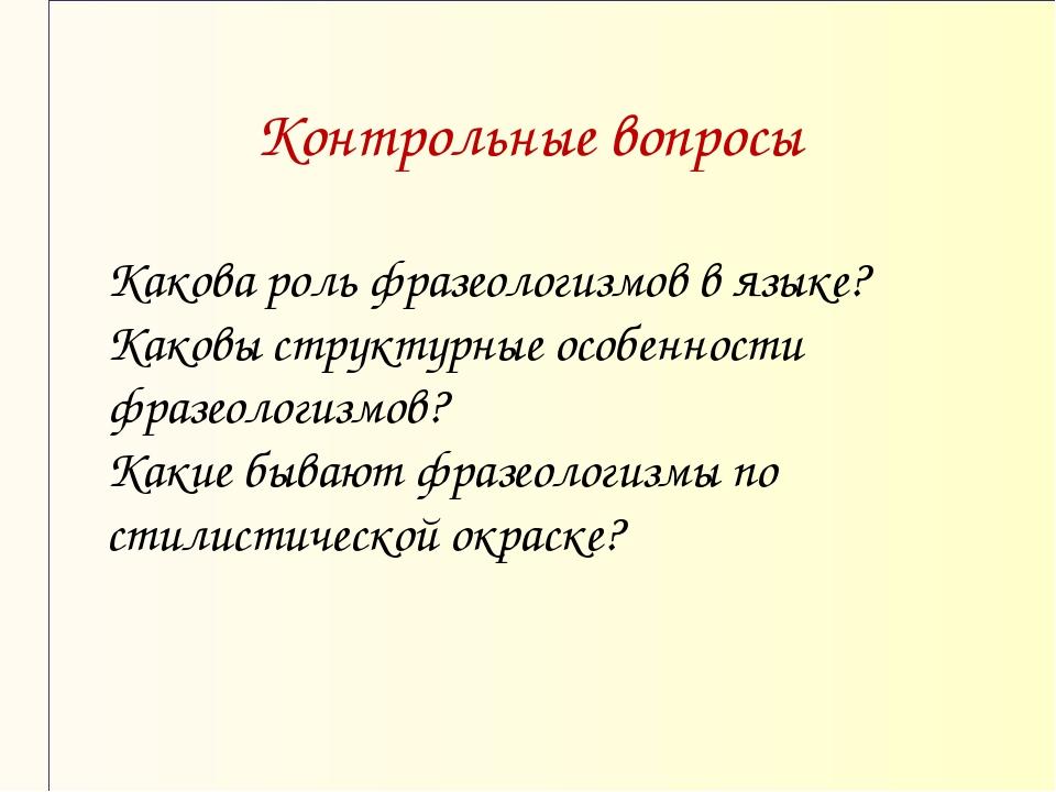 Контрольные вопросы Какова роль фразеологизмов в языке? Каковы структурные ос...