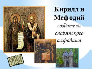 Кирилл и Мефодий создатели славянского алфавита