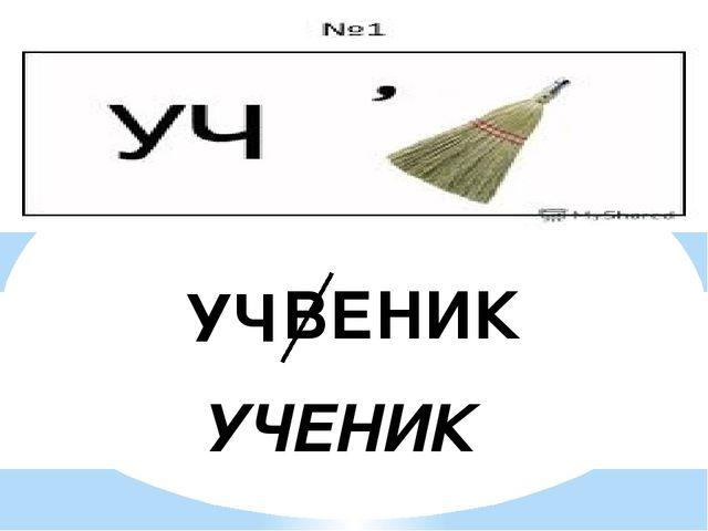 УЧ ВЕНИК УЧЕНИК