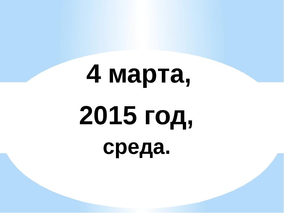 2015 год, 4 марта, среда.