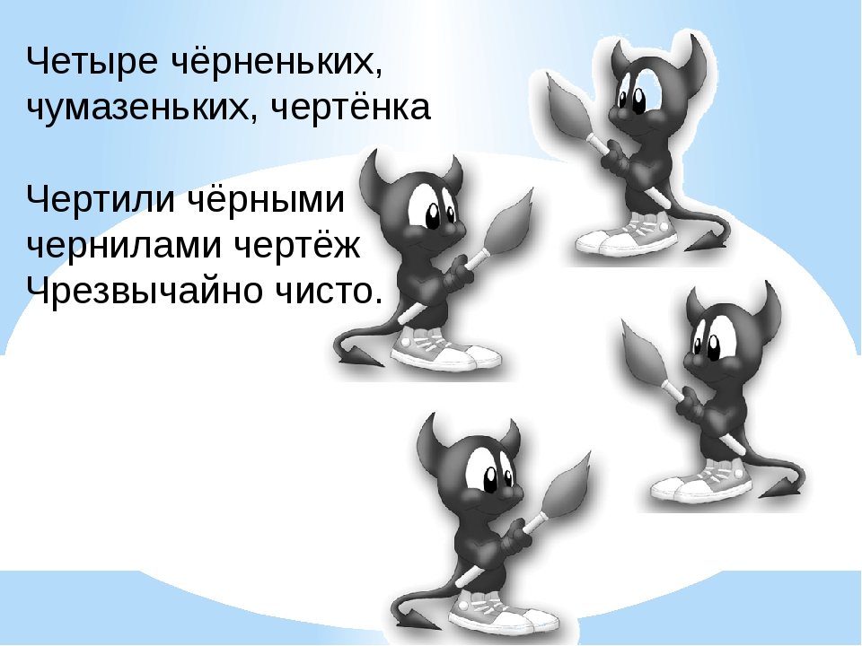 Четыре чёрненьких, чумазеньких, чертёнка Чертили чёрными чернилами чертёж Чре...