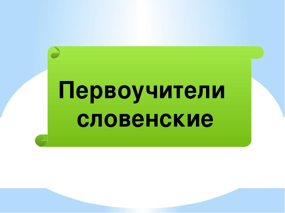Первоучители словенские