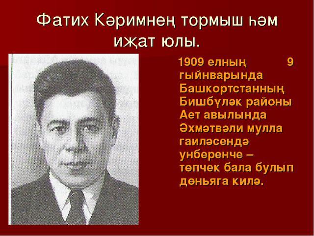 Фатих Кәримнең тормыш һәм иҗат юлы. 1909 елның 9 гыйнварында Башкортстанның Б...
