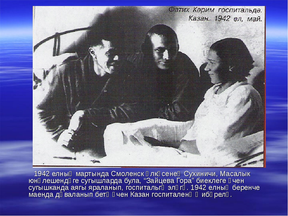 1942 елның мартында Смоленск өлкәсенең Сухиничи, Масалык юнәлешендәге сугышл...