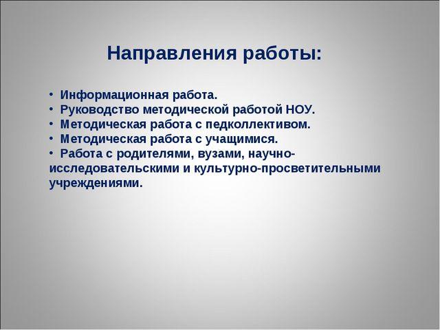 Направления работы: Информационная работа. Руководство методической работой Н...