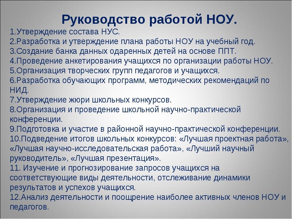 Руководство работой НОУ. Утверждение состава НУС. Разработка и утверждение пл...