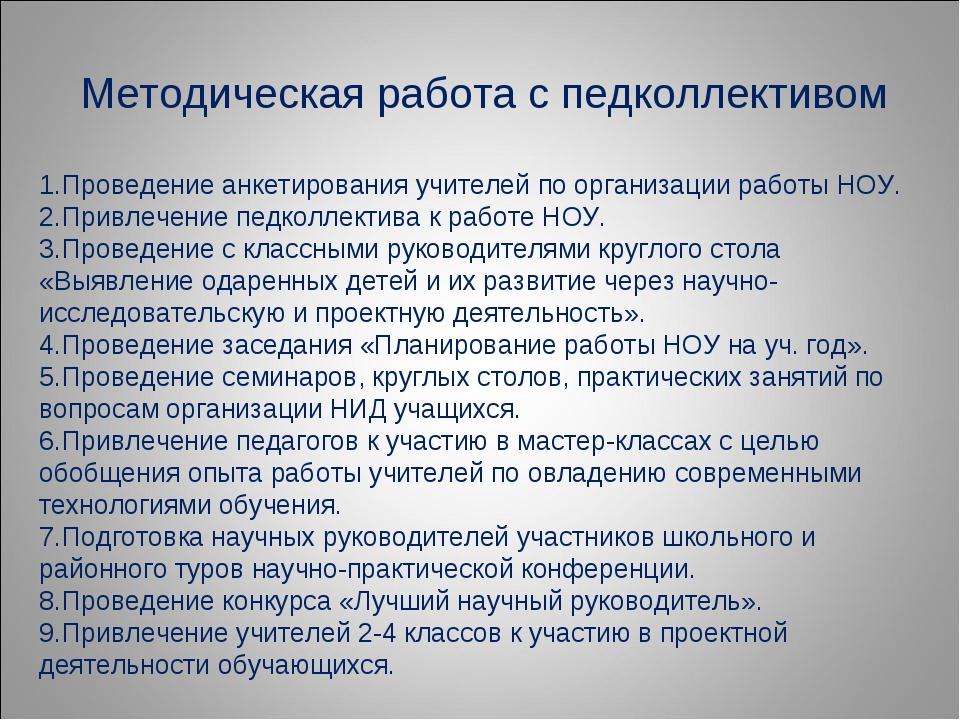 Методическая работа с педколлективом Проведение анкетирования учителей по орг...