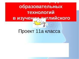 Проект 11а класса Научный руководитель: Костюкович Ирина Сергеевна МБОУ «Гимн